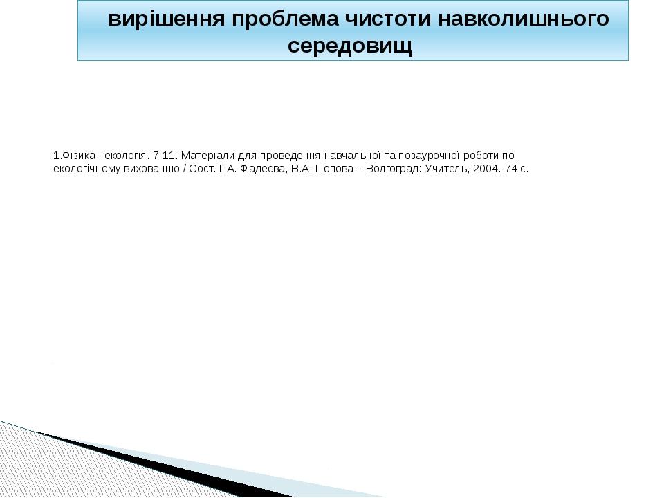 вирішення проблема чистоти навколишнього середовищ Фізика і екологія. 7-11....