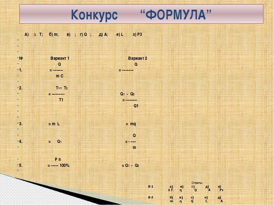 А) ∆ Т; б) m; в) η; г) Q ; д) А; е) L з) Р3    № Вариант 1 Вариант 2 Q Q...