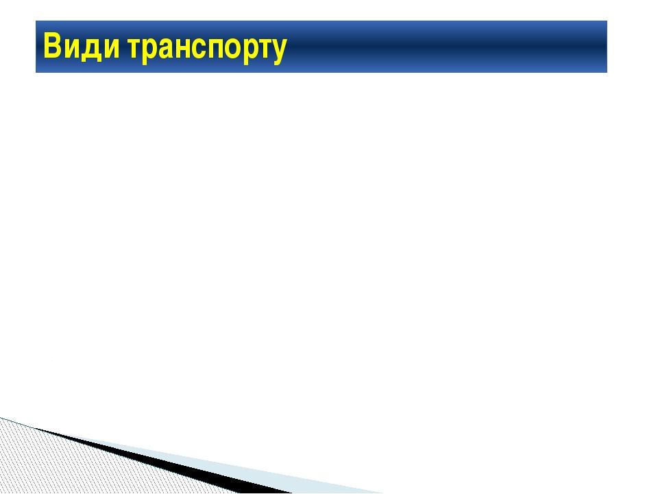 Види транспорту Вид транспорта Виддвигуна автомобильный Поршневой ДВС (карбюр...