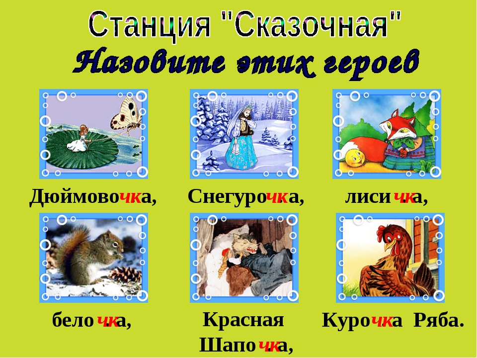 Снегуро . а, Дюймово . а, лиси . а, бело . а, Красная Шапо . а, Куро . а Ряба...