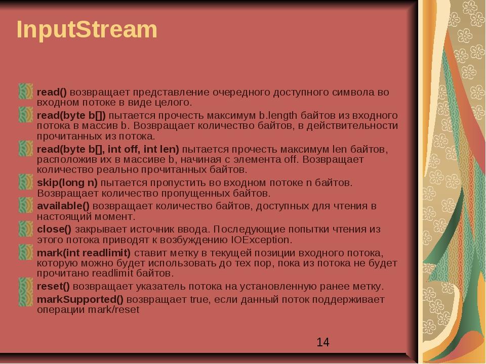 InputStream read() возвращает представление очередного доступного символа во...