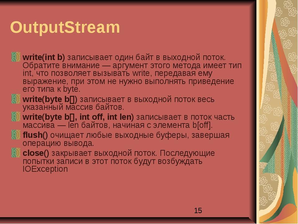 OutputStream write(int b) записывает один байт в выходной поток. Обратите вни...