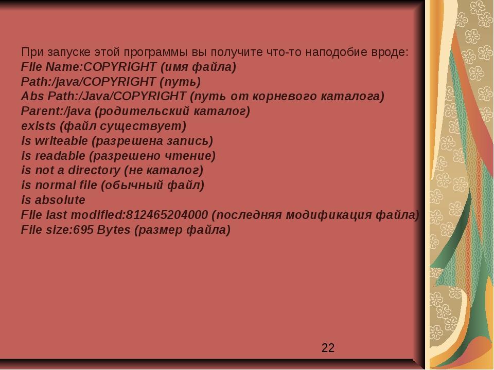 При запуске этой программы вы получите что-то наподобие вроде: File Name:COPY...