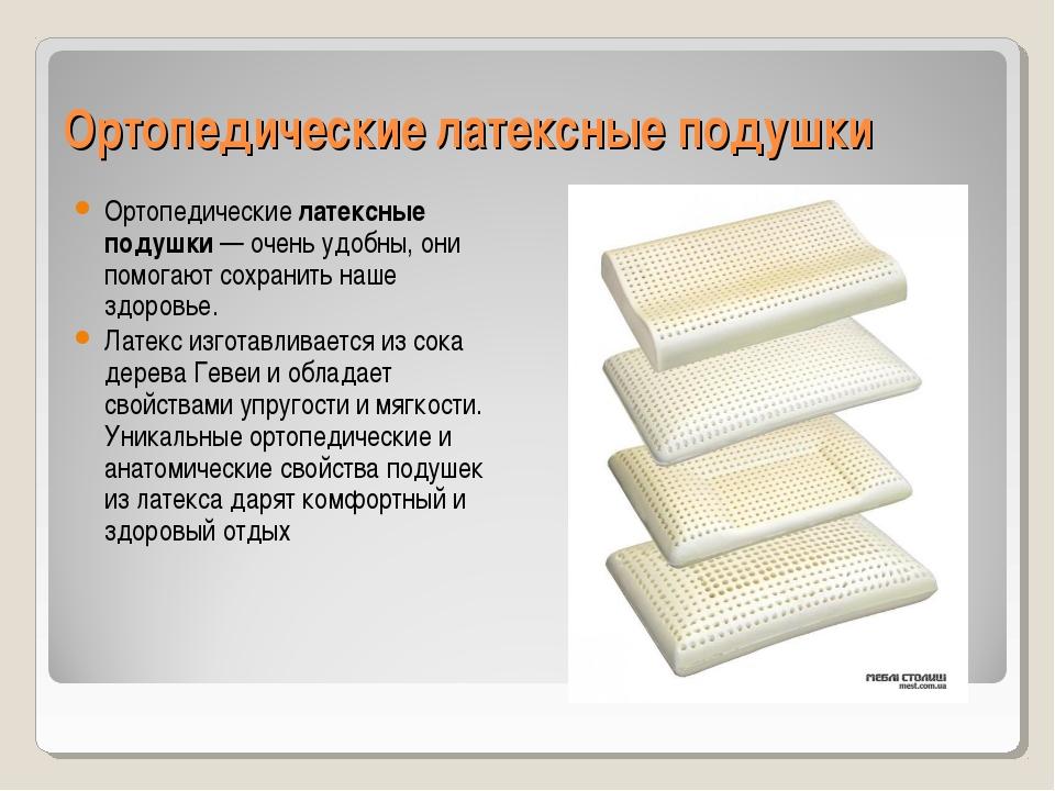 Ортопедические латексные подушки Ортопедические латексные подушки — очень удо...