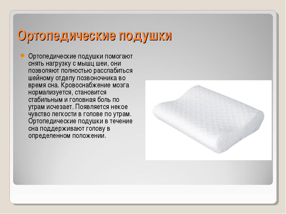 Ортопедические подушки Ортопедические подушки помогают снять нагрузку с мышц...