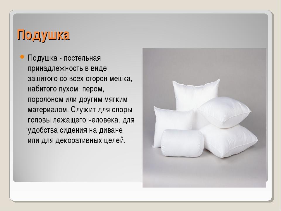 Подушка Подушка - постельная принадлежность в виде зашитого со всех сторон ме...