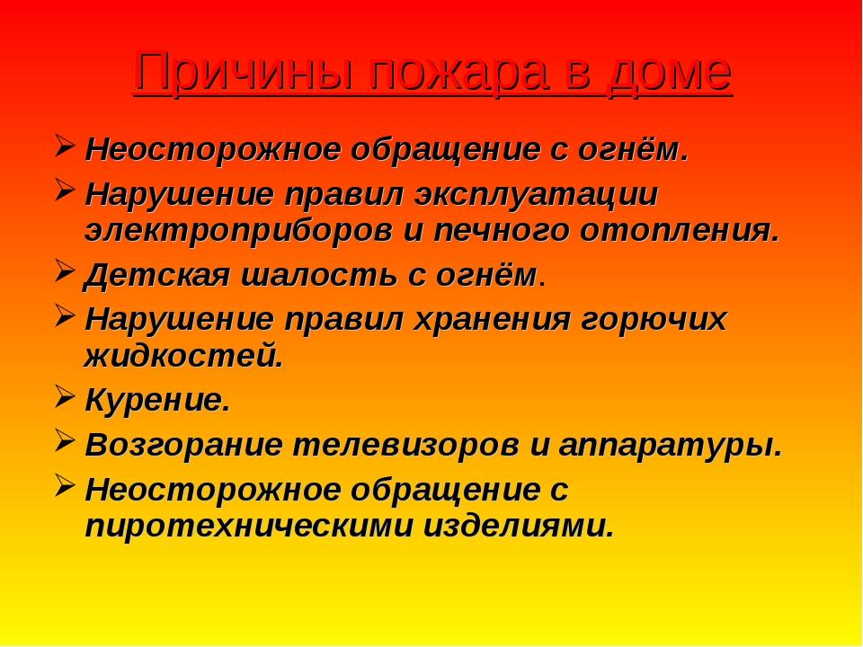 Причины пожара в доме Неосторожное обращение с огнём. Нарушение правил эксплу...
