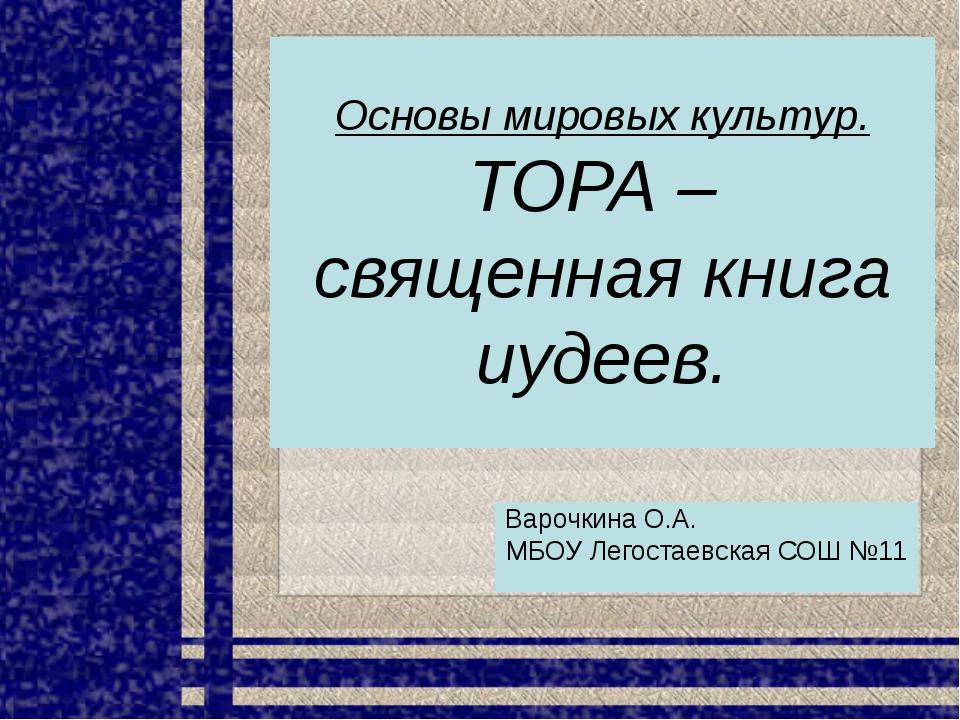 Основы мировых культур. ТОРА – священная книга иудеев. Варочкина О.А. МБОУ Ле...