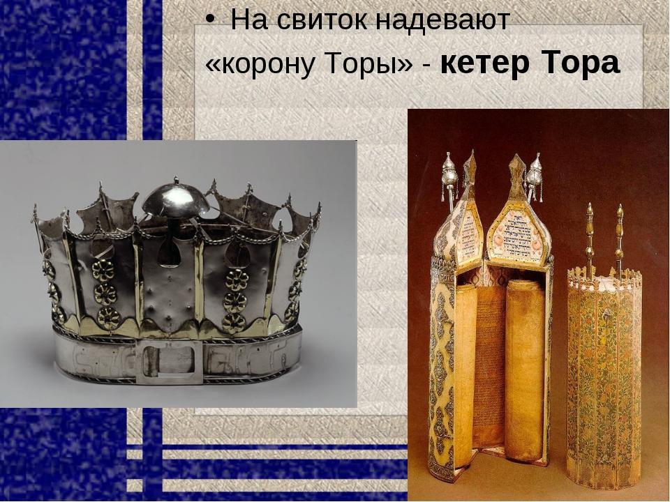 На свиток надевают «корону Торы» - кетер Тора