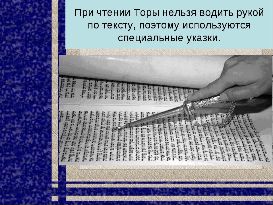 При чтении Торы нельзя водить рукой по тексту, поэтому используются специальн...