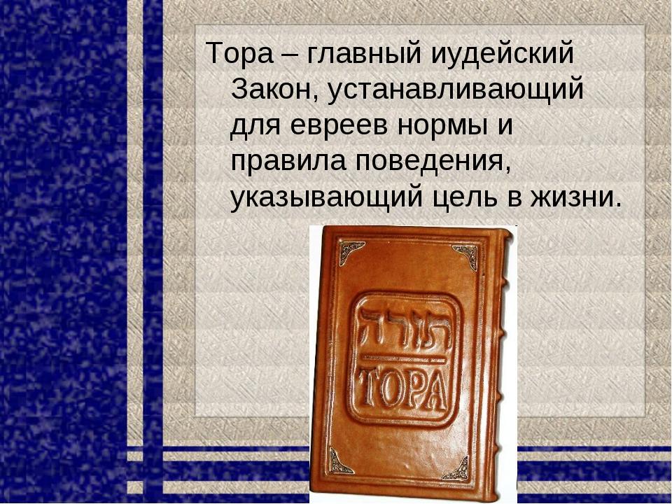 Тора – главный иудейский Закон, устанавливающий для евреев нормы и правила по...