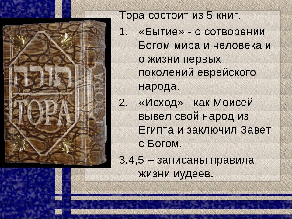Тора состоит из 5 книг. «Бытие» - о сотворении Богом мира и человека и о жизн...