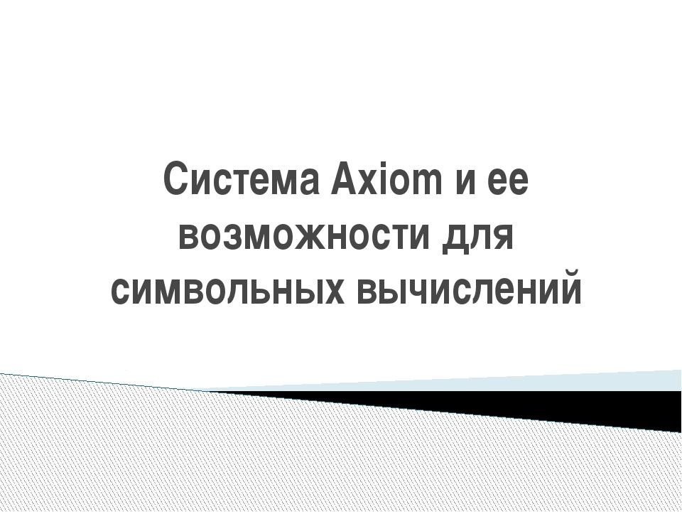 Система Axiom и ее возможности для символьных вычислений