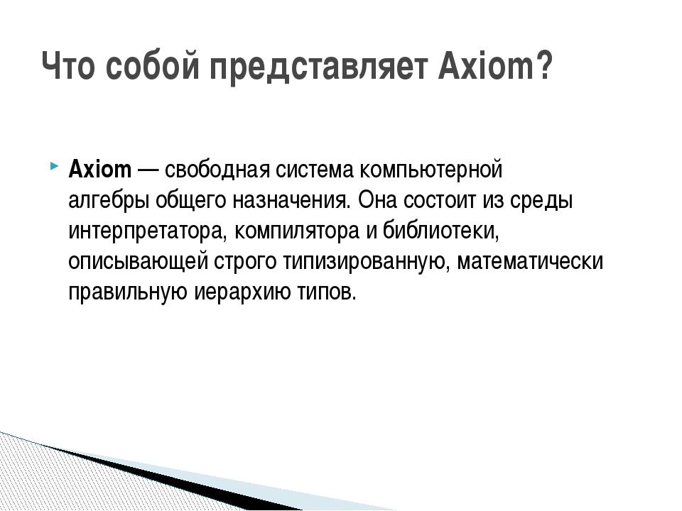 Axiom—свободная система компьютерной алгебрыобщего назначения. Она состоит...