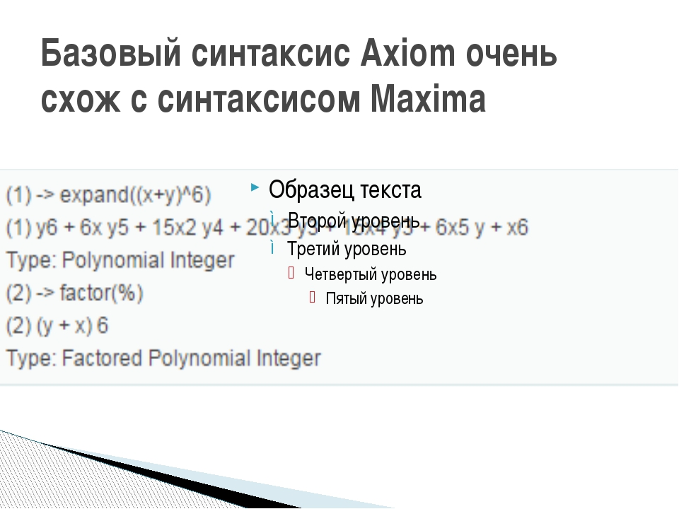 Базовый синтаксис Axiom очень схож с синтаксисом Maxima