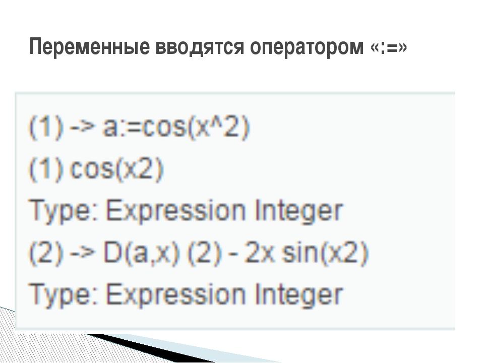 Переменные вводятся оператором «:=»