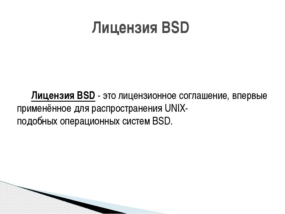 Лицензия BSD- это лицензионное соглашение, впервые применённое для распрост...