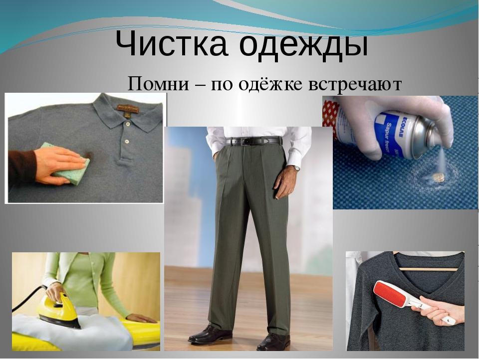 Чистка одежды Помни – по одёжке встречают