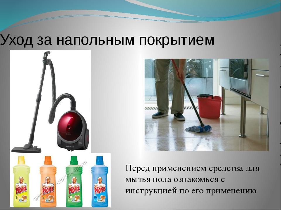 Уход за напольным покрытием Перед применением средства для мытья пола ознаком...