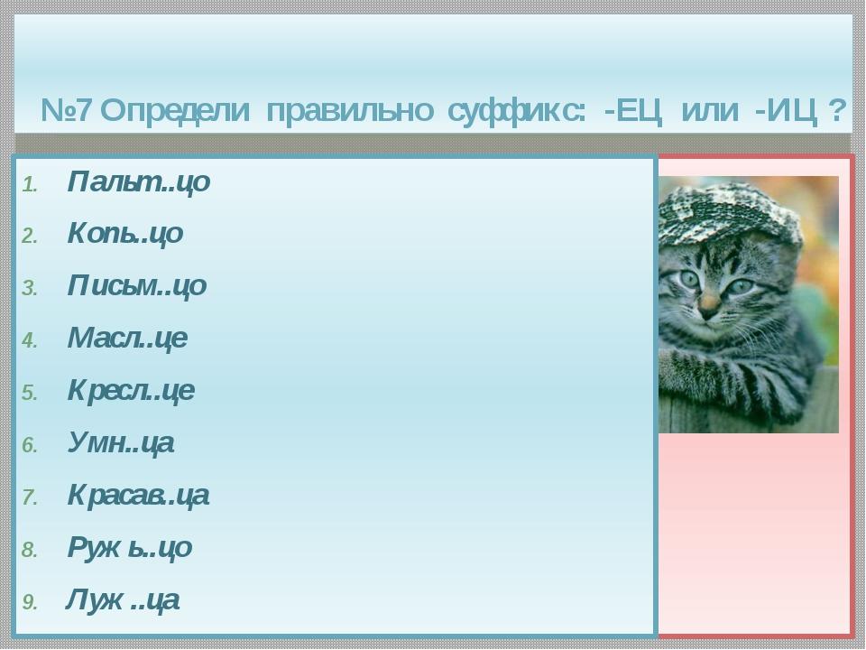 №7 Определи правильно суффикс: -ЕЦ или -ИЦ ? -ЕЦ- -ЕЦ- -ЕЦ- -ИЦ- -ИЦ- -ИЦ- -И...