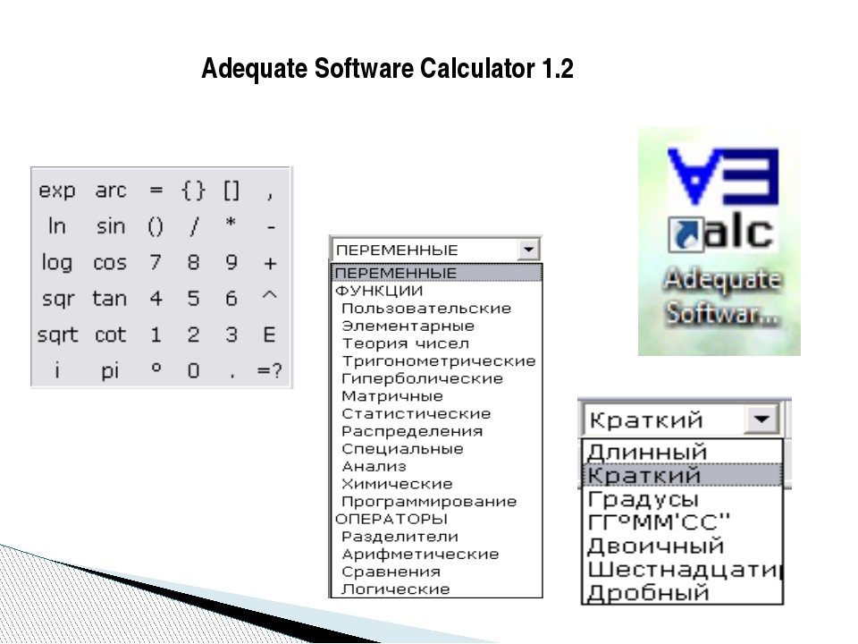 Adequate Software Calculator 1.2