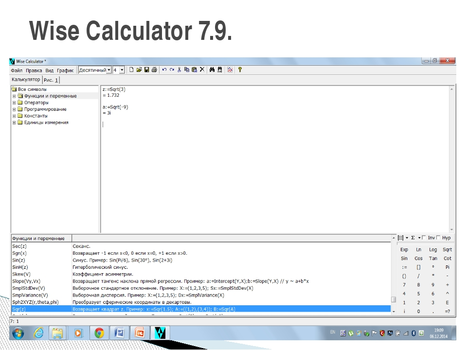 Wise Calculator 7.9.