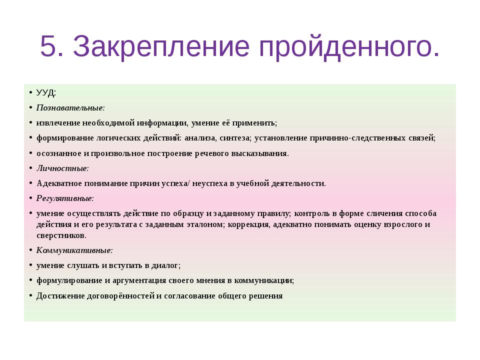 5. Закрепление пройденного. УУД: Познавательные: извлечение необходимой инфор...