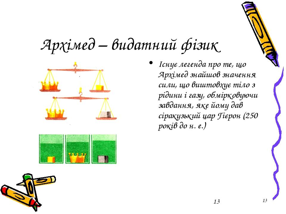 * Архімед – видатний фізик Існує легенда про те, що Архімед знайшов значення...
