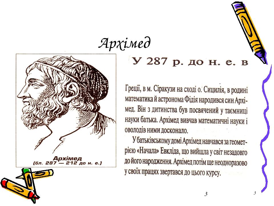 * Архімед
