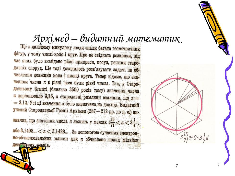 * Архімед – видатний математик