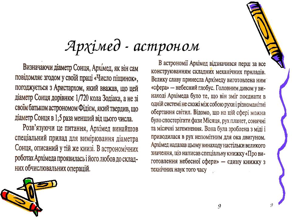 * Архімед - астроном