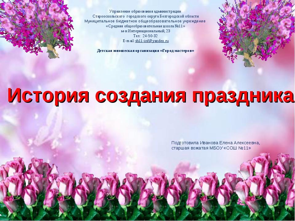 История создания праздника Управление образования администрации Старооскольск...