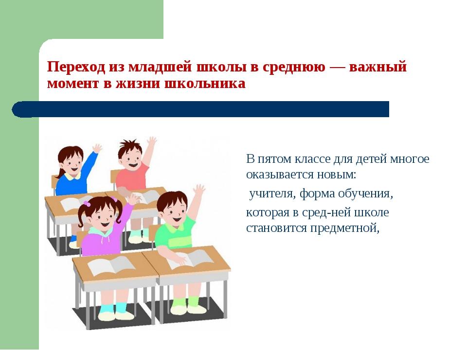 Переход из младшей школы в среднюю — важный момент в жизни школьника В пятом...