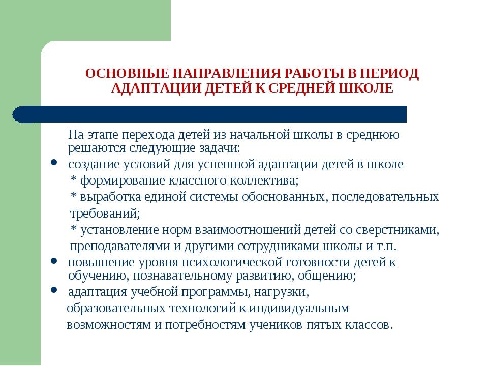 ОСНОВНЫЕ НАПРАВЛЕНИЯ РАБОТЫ В ПЕРИОД АДАПТАЦИИ ДЕТЕЙ К СРЕДНЕЙ ШКОЛЕ На этапе...