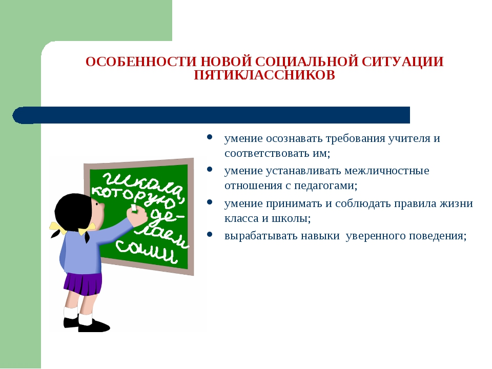 умение осознавать требования учителя и соответствовать им; умение устанавлива...