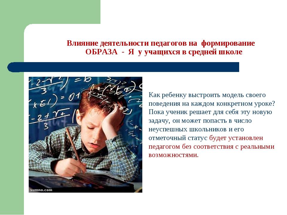 Влияние деятельности педагогов на формирование ОБРАЗА - Я у учащихся в средне...