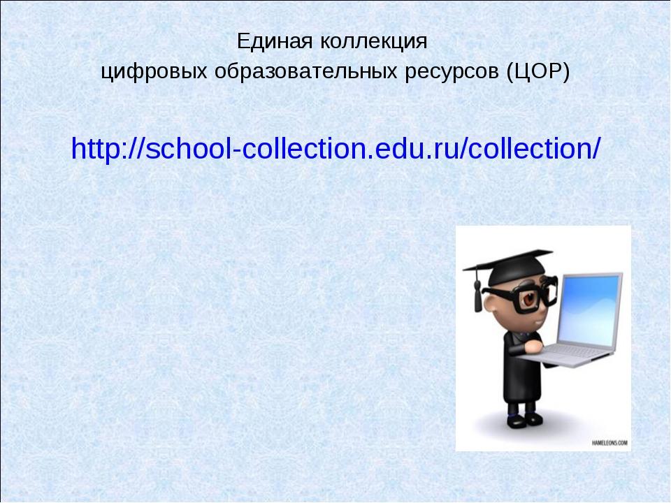 Единая коллекция цифровых образовательных ресурсов (ЦОР) http://school-collec...