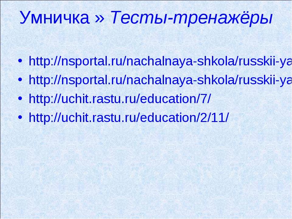 Умничка » Тесты-тренажёры http://nsportal.ru/nachalnaya-shkola/russkii-yazyk/...