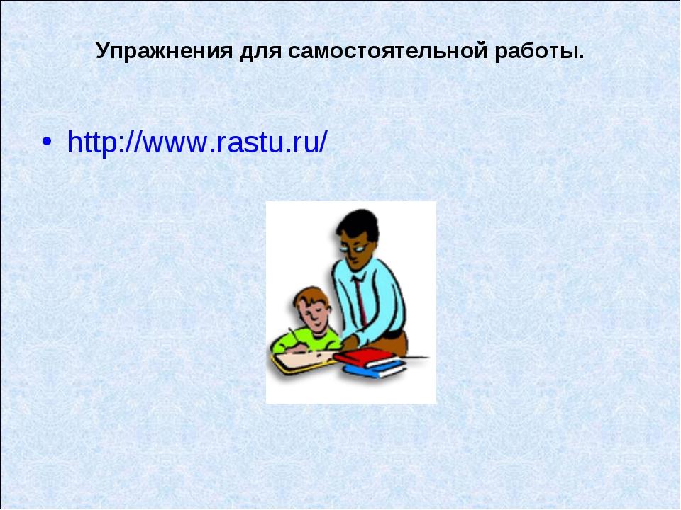 Упражнения для самостоятельной работы. http://www.rastu.ru/