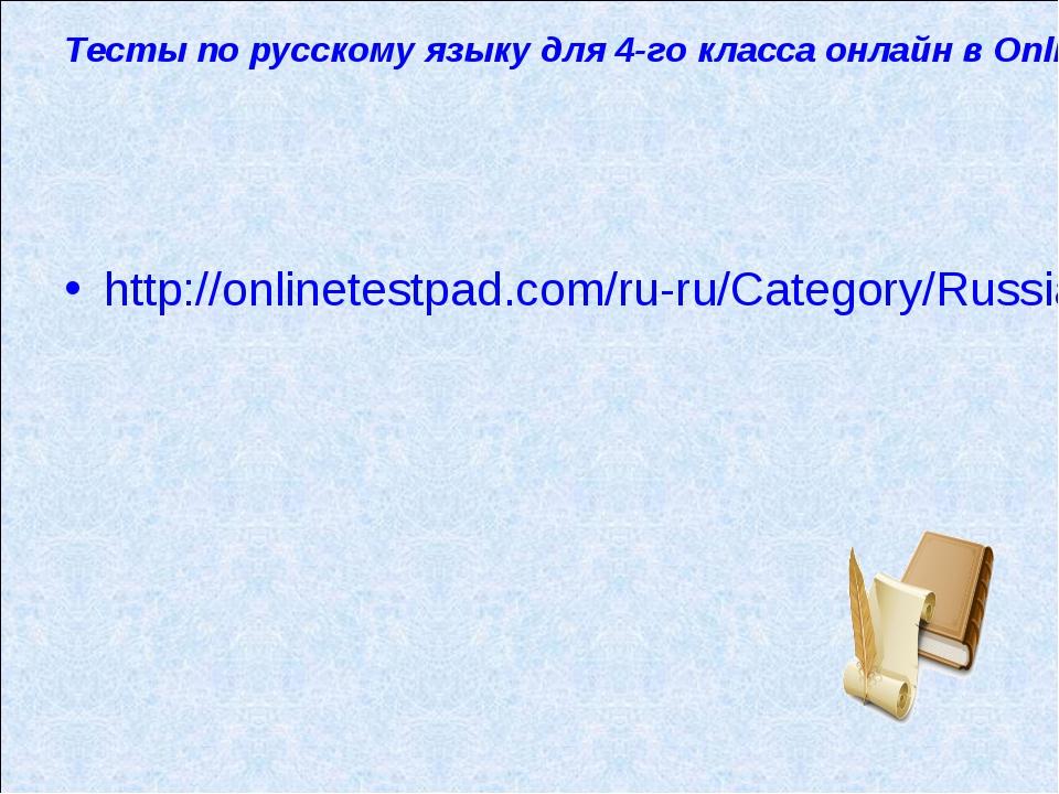 Тесты по русскому языку для 4-го класса онлайн в Online Test Pad http://onlin...