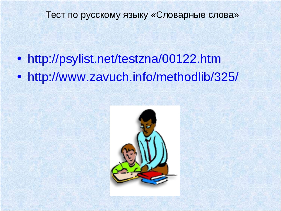 Тест по русскому языку «Словарные слова» http://psylist.net/testzna/00122.htm...