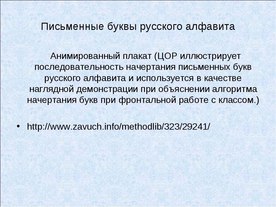 Письменные буквы русского алфавита Анимированный плакат (ЦОР иллюстрирует пос...