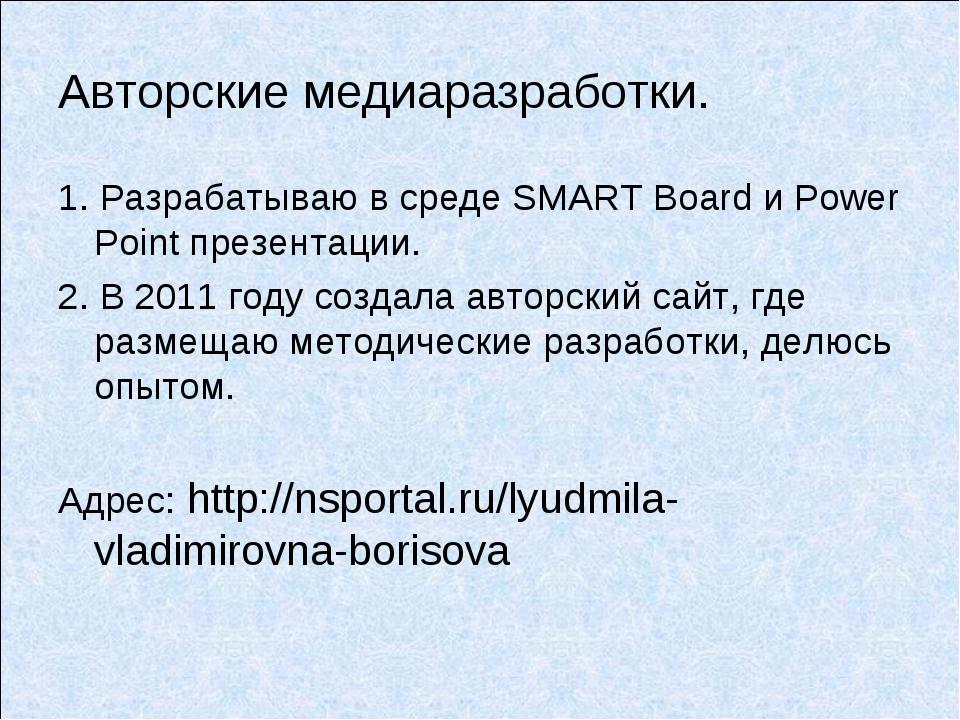 Авторские медиаразработки. 1. Разрабатываю в среде SMART Board и Power Point...