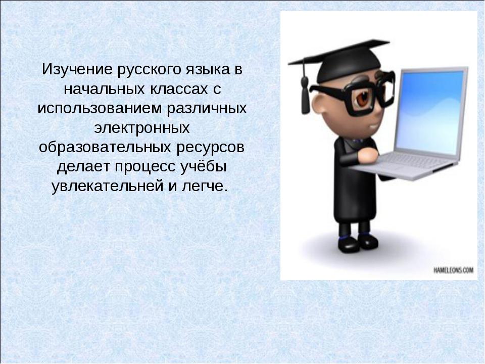 Изучение русского языка в начальных классах с использованием различных электр...