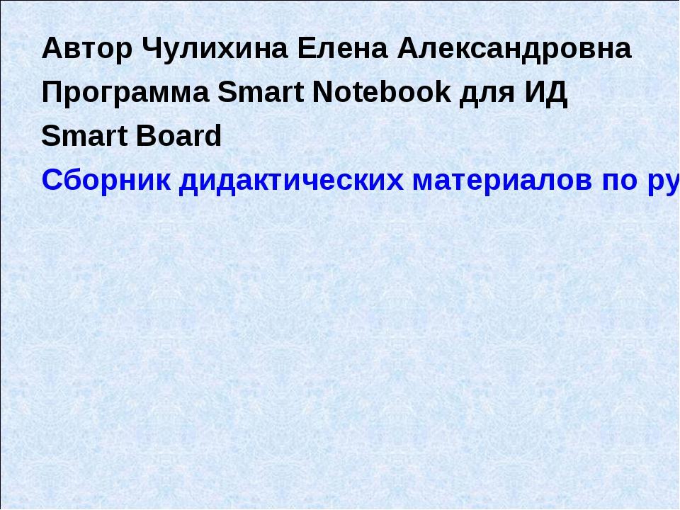 Автор Чулихина Елена Александровна Программа Smart Notebook для ИД Smart Boar...