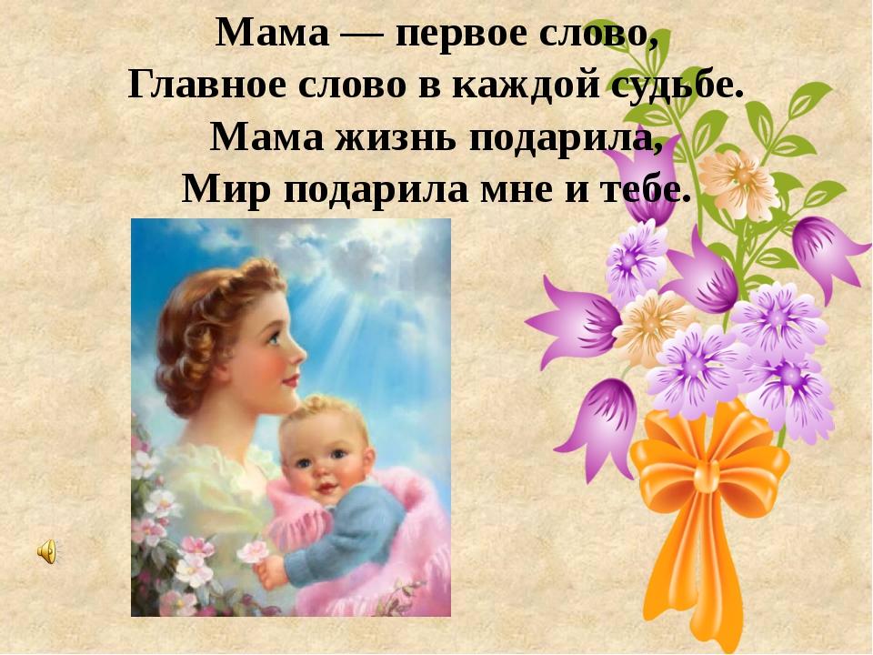 Флеш про, красивые слова маме в картинках