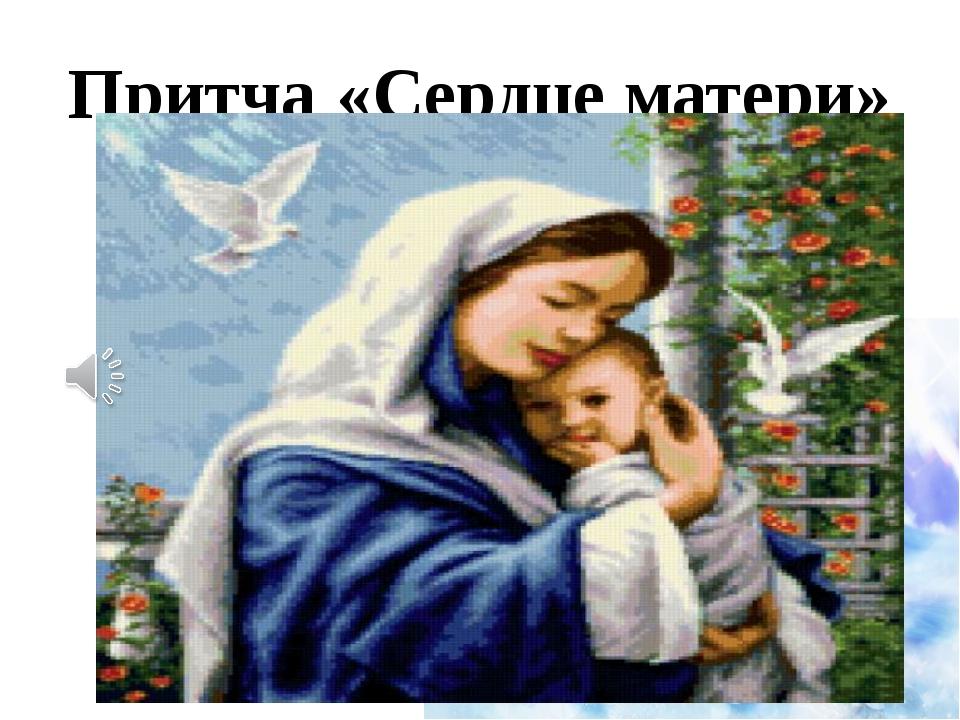 Притча «Сердце матери»