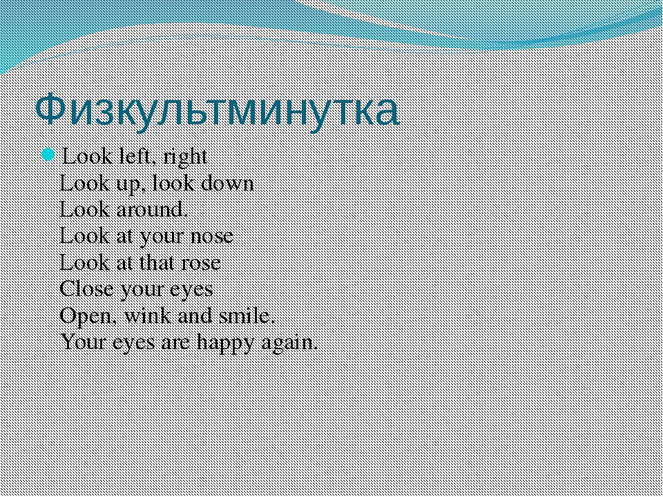 Физкультминутка Look left, right Look up, look down Look around. Look at your...