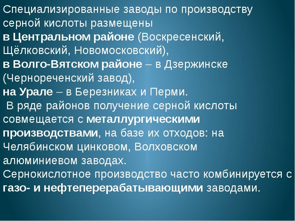 Специализированные заводы по производству серной кислоты размещены в Централь...