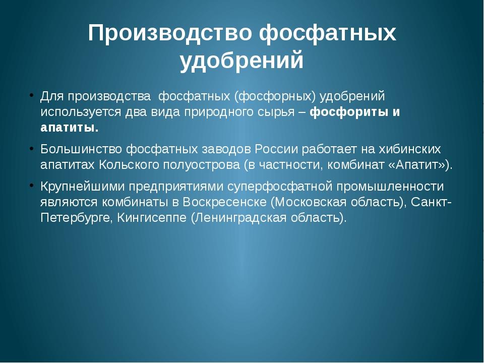 Производство фосфатных удобрений Для производства фосфатных(фосфорных)удоб...